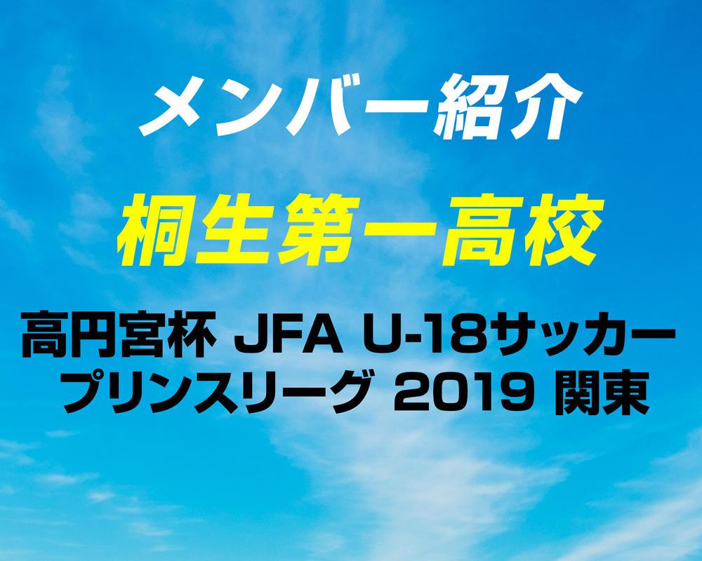 群馬の強豪・桐生第一高校サッカー部のメンバー紹介!(プリンスリーグ2019関東)
