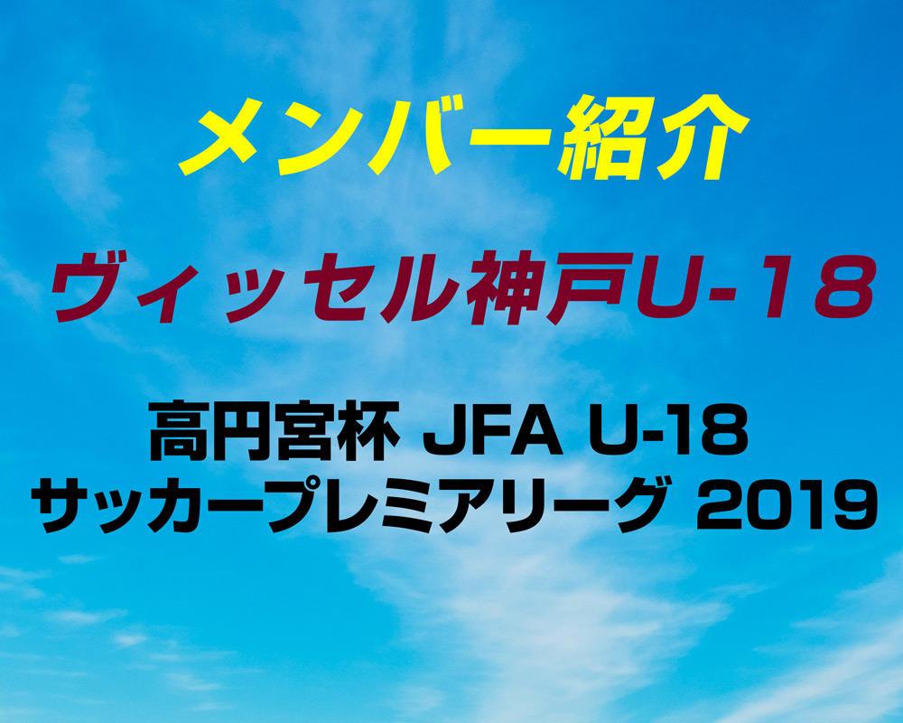 ヴィッセル神戸U-18のメンバー紹介!(2019 プレミアリーグWEST)
