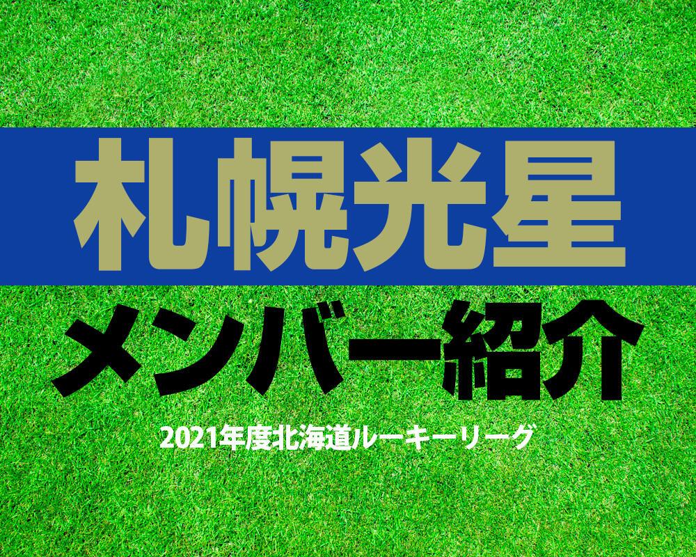札幌光星高校サッカー部メンバー【2021年度北海道ルーキーリーグ】直近の成績も紹介!