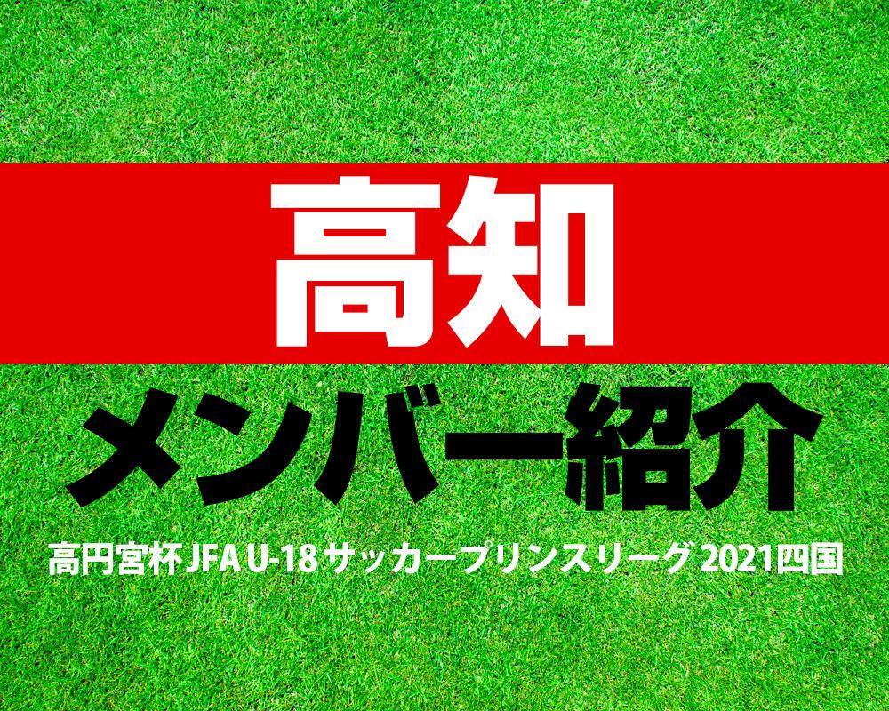 高知高校メンバー紹介!【高円宮杯 JFA U-18 サッカープリンスリーグ 2021 四国】