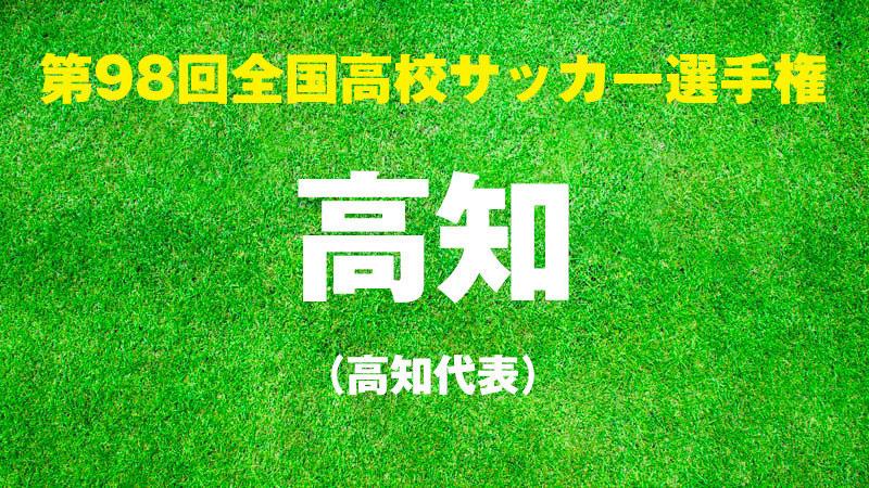 【第98回全国高校サッカー選手権】出場校紹介|高知(高知県)