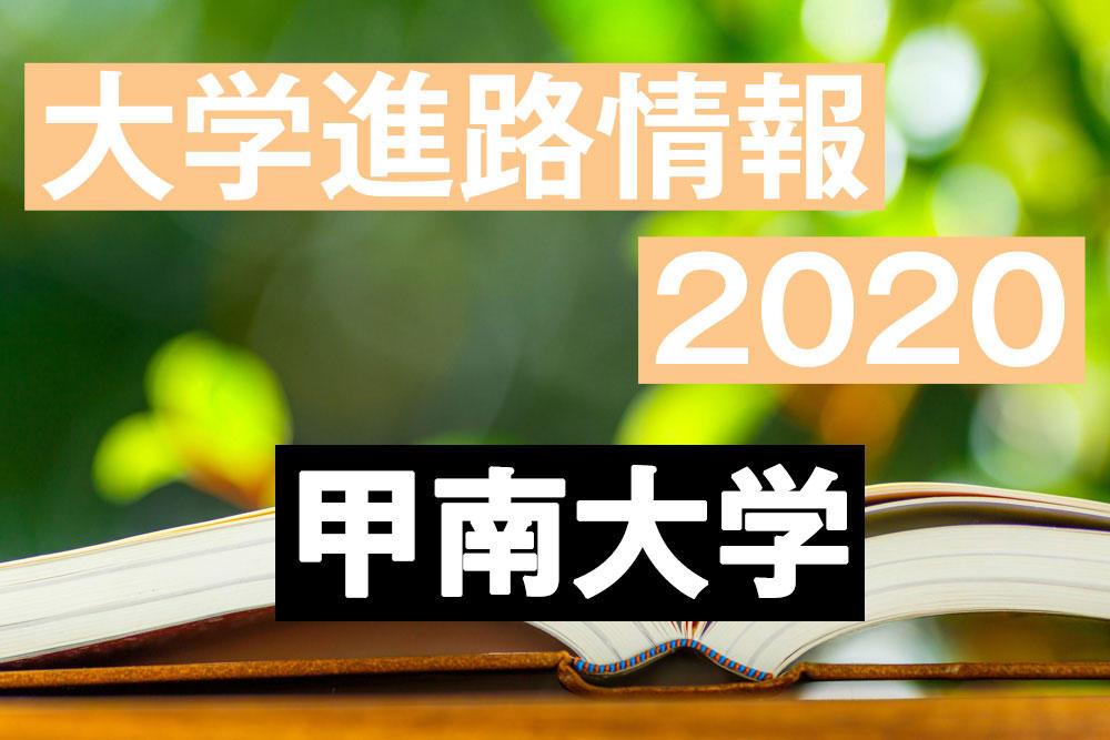 【大学進路情報】甲南大学サッカー部 2020年度新入部員一覧