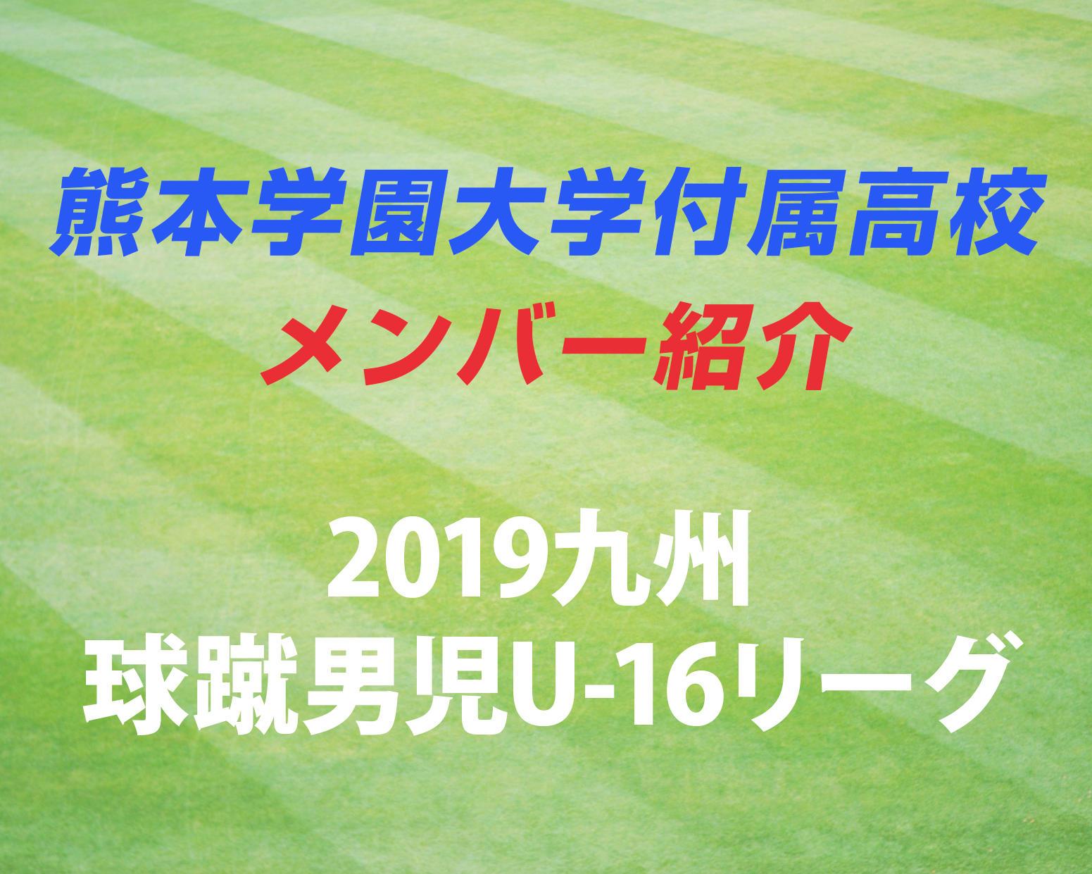 熊本の強豪・熊本学園大学付属高校サッカー部のメンバー紹介!(2019 球蹴男児U-16  D2リーグ)