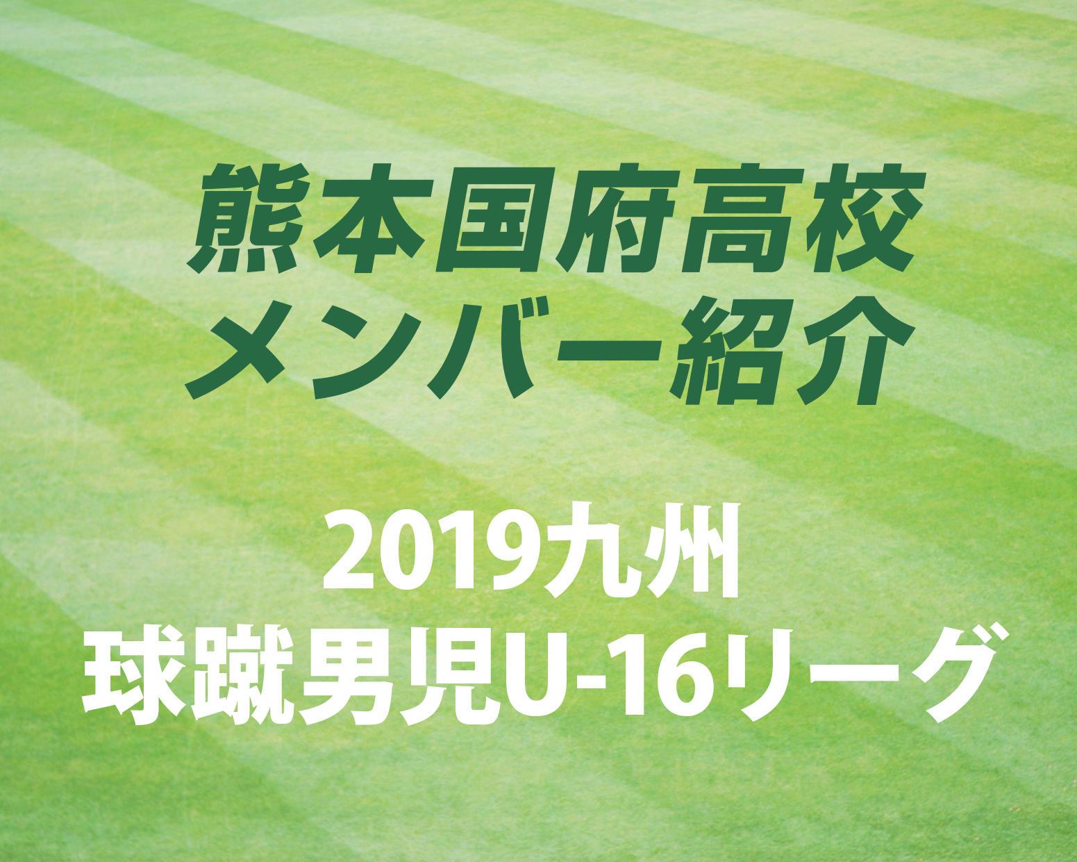 熊本の強豪・熊本国府高校サッカー部のメンバー紹介!(2019 球蹴男児U-16  D1リーグ)