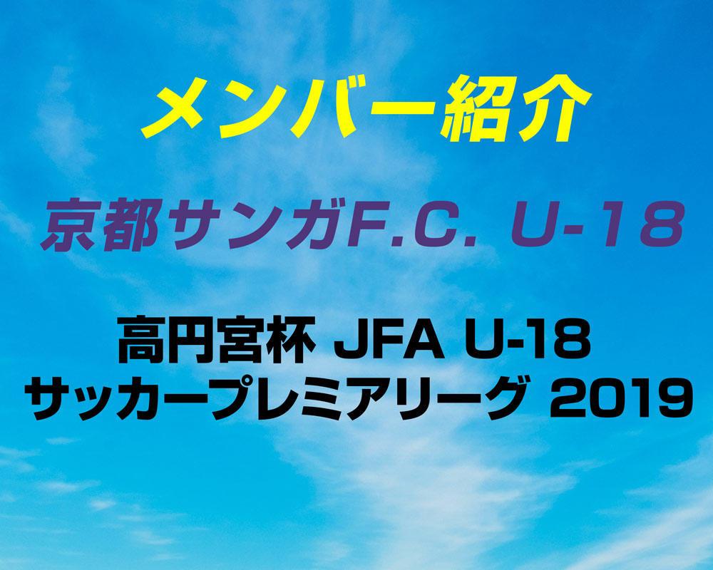 京都サンガF.C. U-18のメンバー紹介!(2019 プレミアリーグWEST)