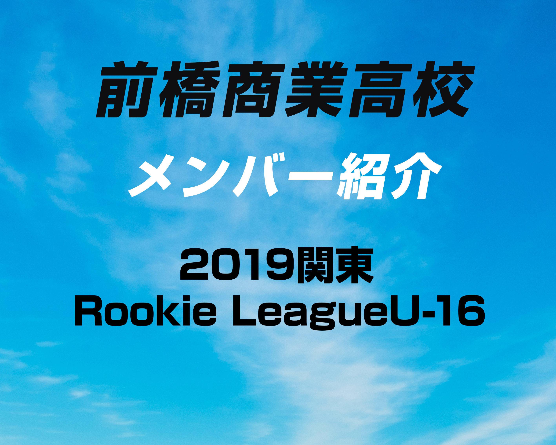 群馬の強豪・前橋商業高校サッカー部のメンバー紹介!(2019関東Rookie LeagueU-16)