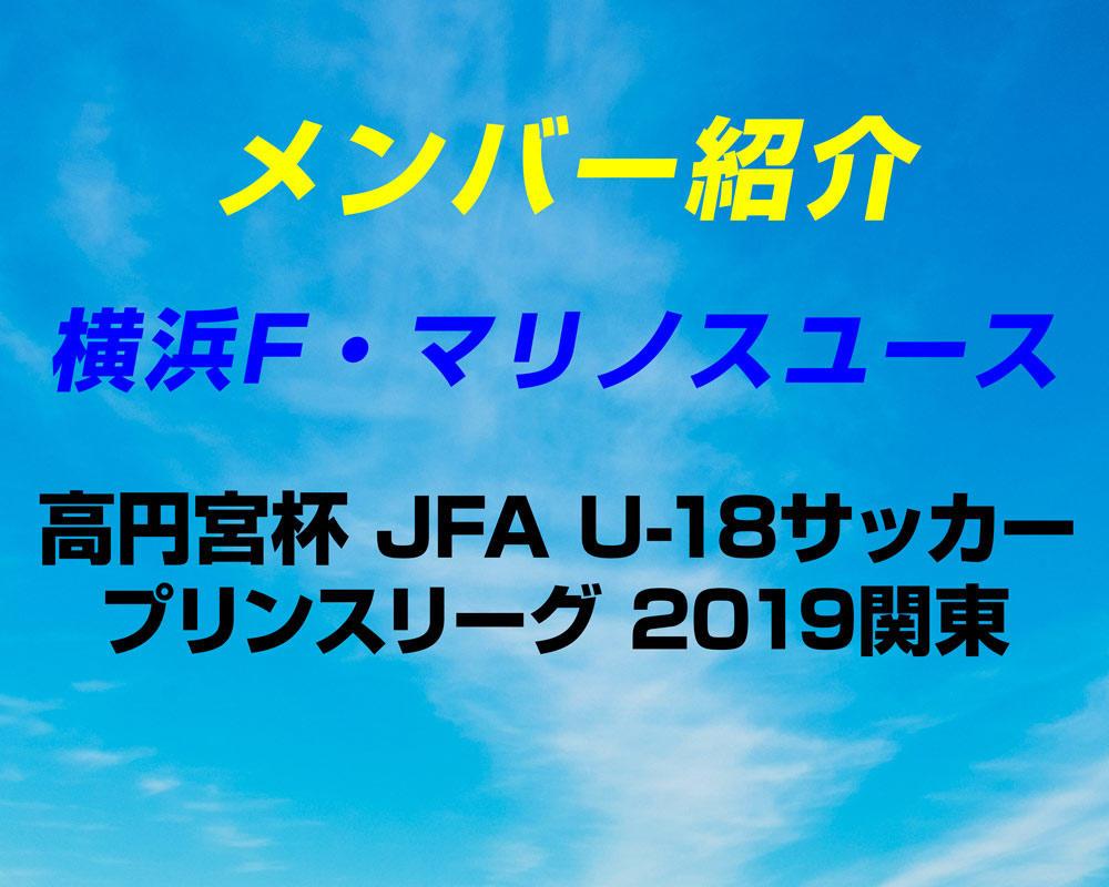 横浜F・マリノスユースのメンバー紹介!(プリンスリーグ2019関東)