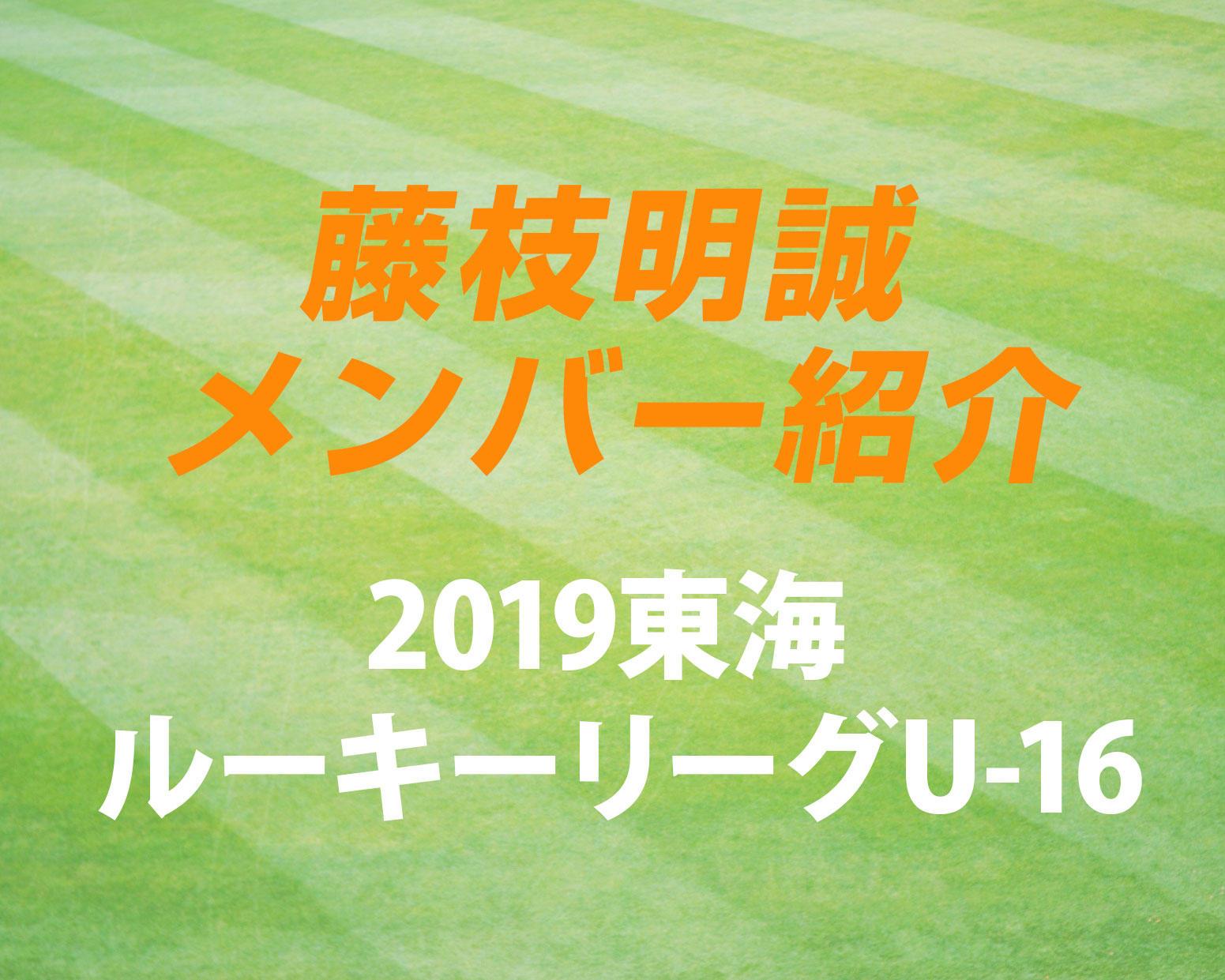 静岡の強豪・藤枝明誠高校サッカー部のメンバー紹介!(2019 東海ルーキーリーグU-16)