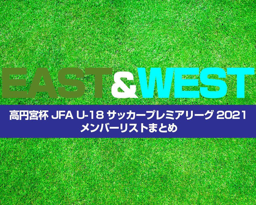【高円宮杯 JFA U-18 サッカー】出場チームメンバーまとめ※5/6更新【プレミアリーグ 2021】