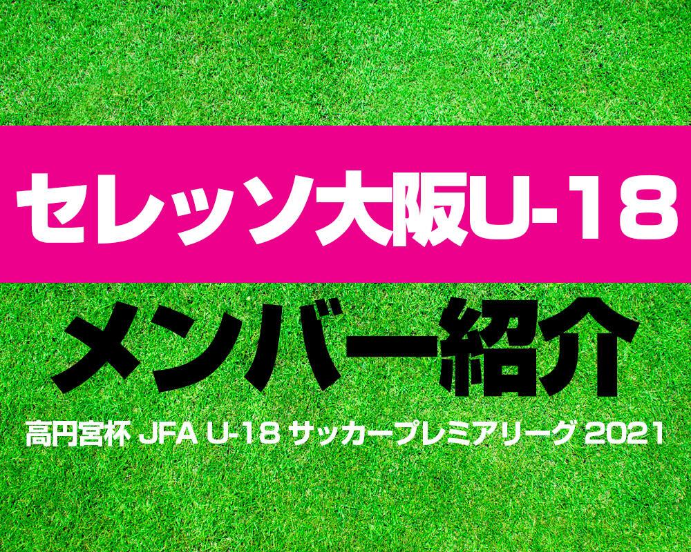 セレッソ大阪U-18メンバー紹介!【高円宮杯 JFA U-18 サッカープレミアリーグ 2021】