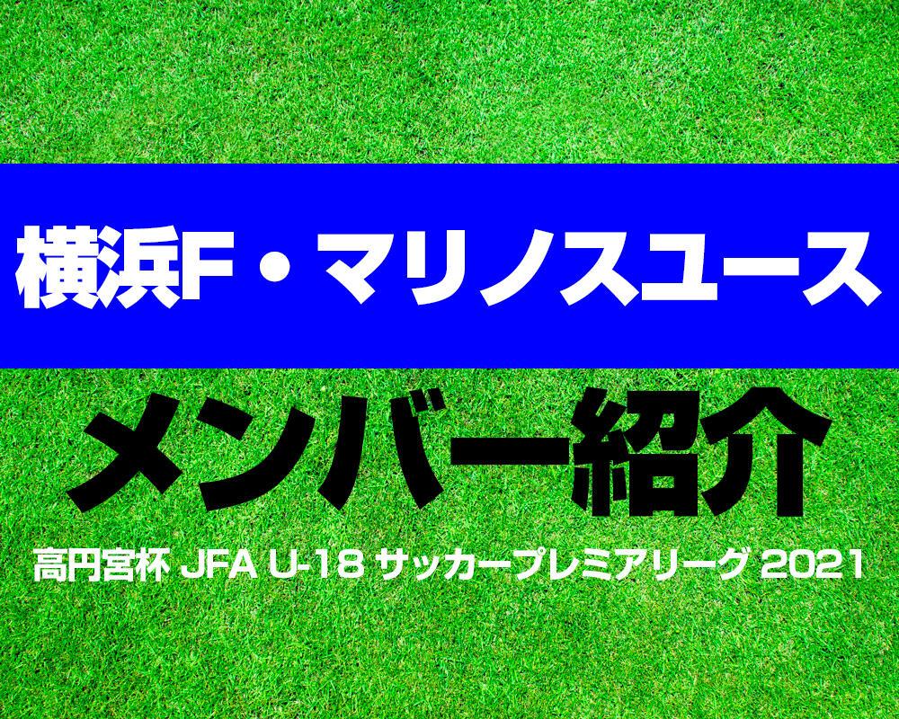 横浜F・マリノスユースメンバー紹介!【高円宮杯 JFA U-18 サッカープレミアリーグ 2021】