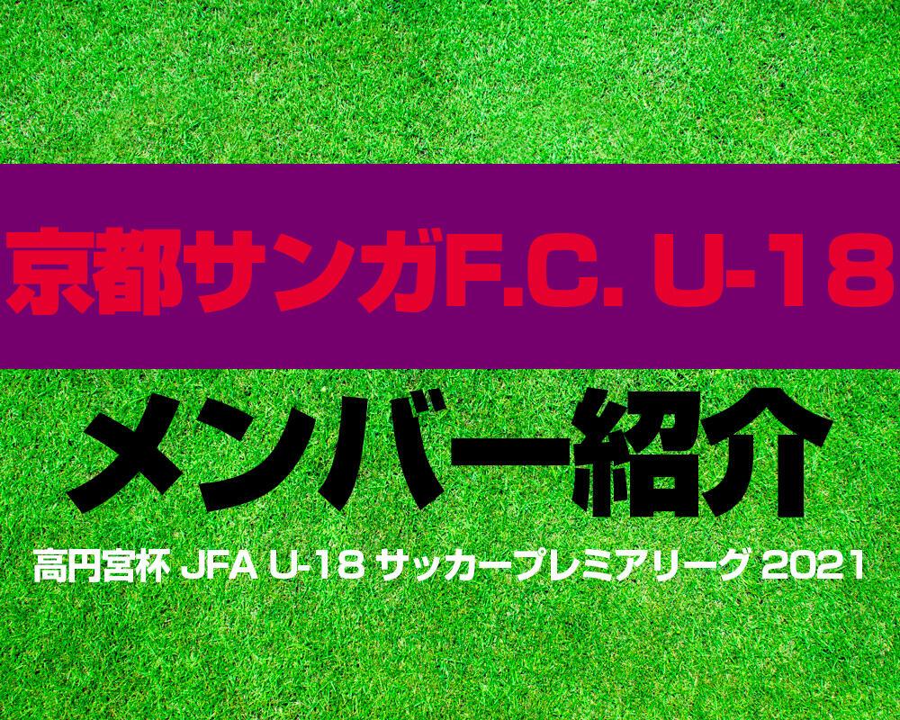 京都サンガF.C. U-18メンバー紹介!【高円宮杯 JFA U-18 サッカープレミアリーグ 2021】
