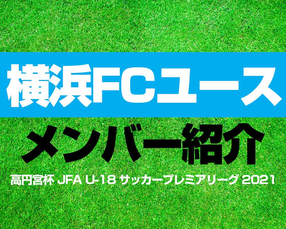横浜FCユースメンバー紹介!【高円宮杯 JFA U-18 サッカープレミアリーグ 2021】