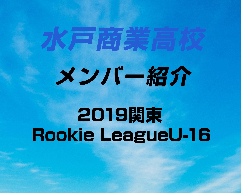 茨城の強豪・水戸商業高校サッカー部のメンバー紹介!(2019関東Rookie LeagueU-16)
