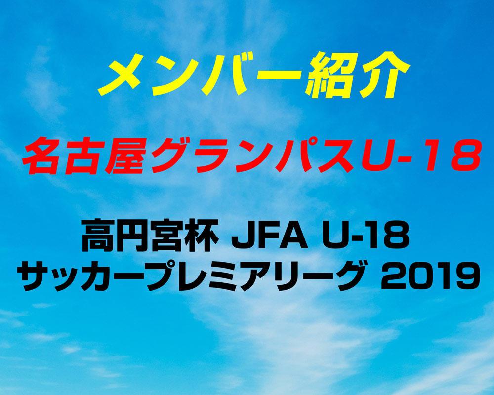 名古屋グランパスU-18のメンバー紹介!(2019 プレミアリーグWEST)