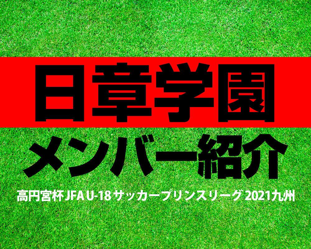 日章学園高校メンバー紹介!【高円宮杯 JFA U-18 サッカープリンスリーグ 2021 九州】