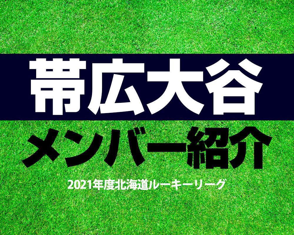 帯広大谷高校サッカー部メンバー【2021年度北海道ルーキーリーグ】直近の成績も紹介!