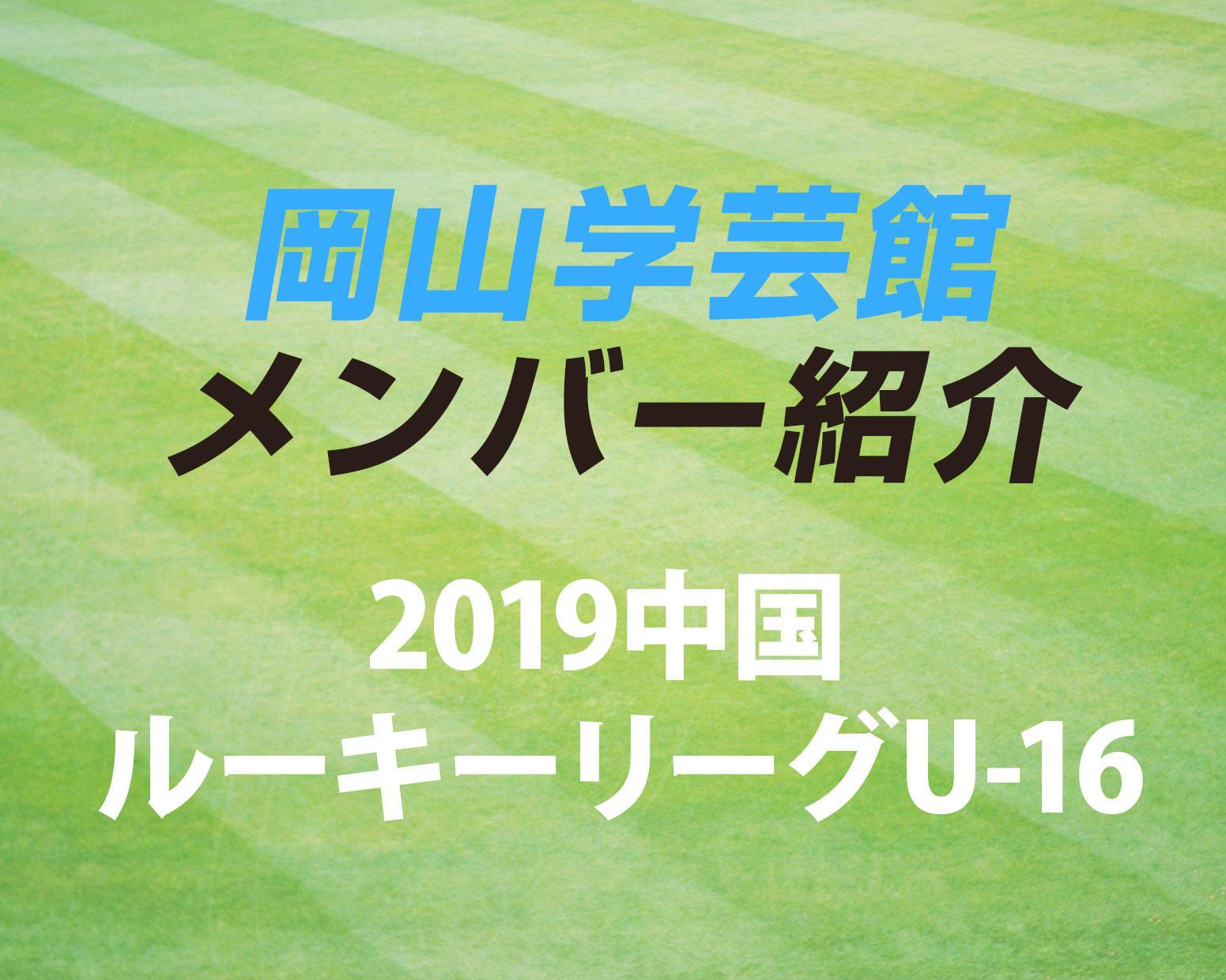 岡山の強豪・ 岡山学芸館高校サッカー部のメンバー紹介!(中国ルーキーリーグ2019 U-16)