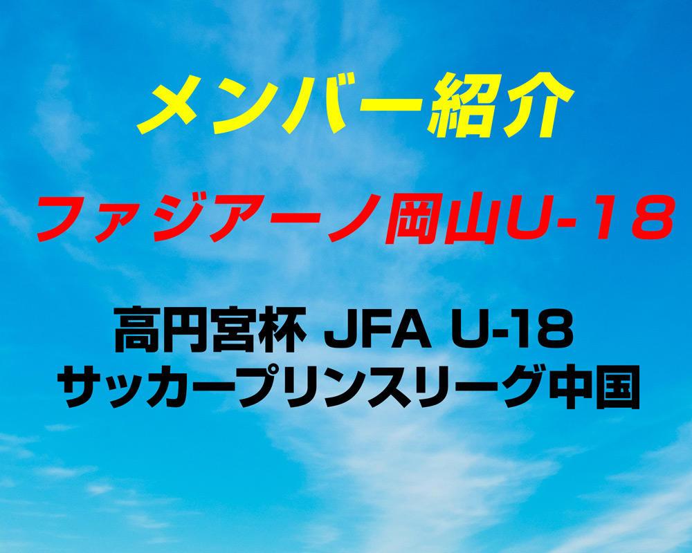 ファジアーノ岡山U-18(岡山)のメンバー紹介!(プリンスリーグ2019 中国)