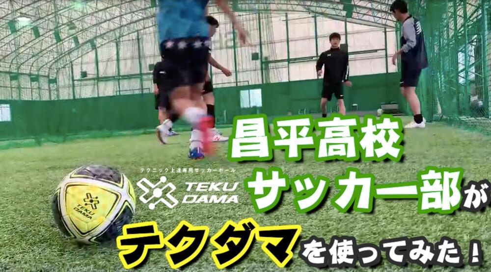 5年連続Jリーガーを輩出!タレント軍団・昌平高校サッカー部が「TEKUDAMA(テクダマ)」を使ってみた!