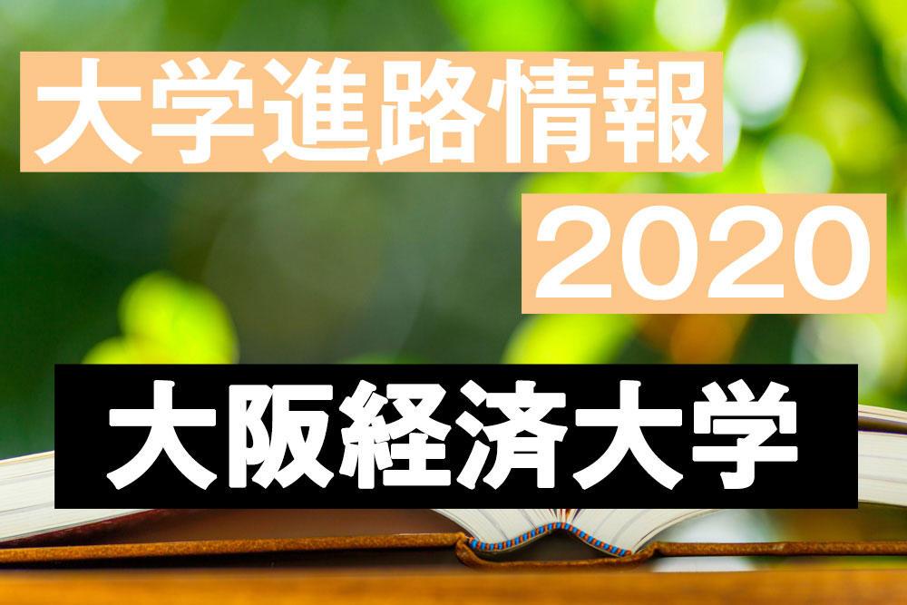 【大学進路情報】大阪経済大学サッカー部 2020年度新入部員一覧※3月4日更新