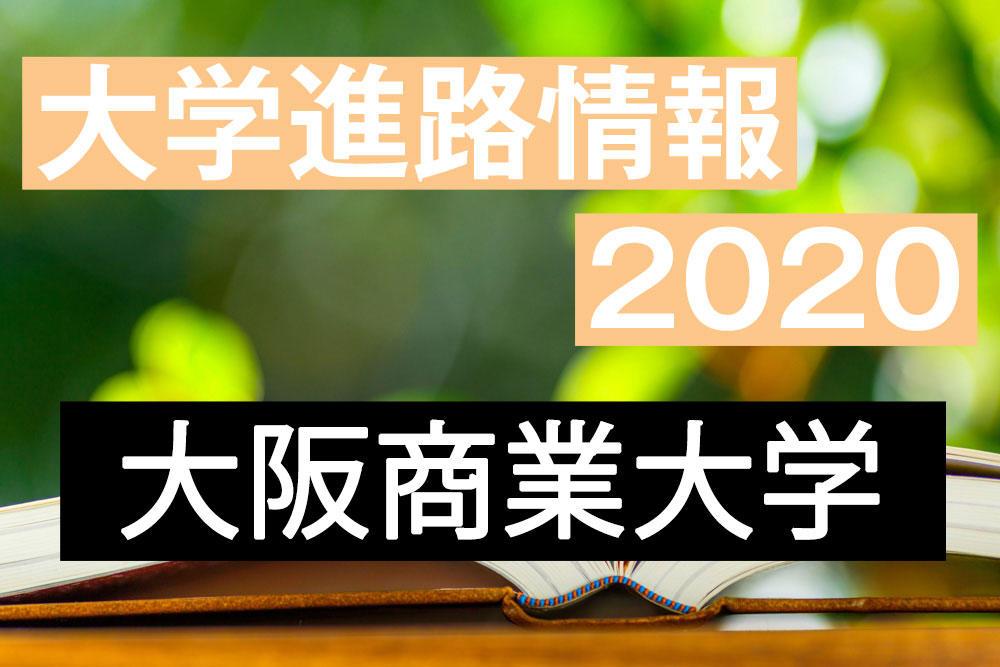 【大学進路情報】大阪商業大学サッカー部 2020年度新入部員一覧