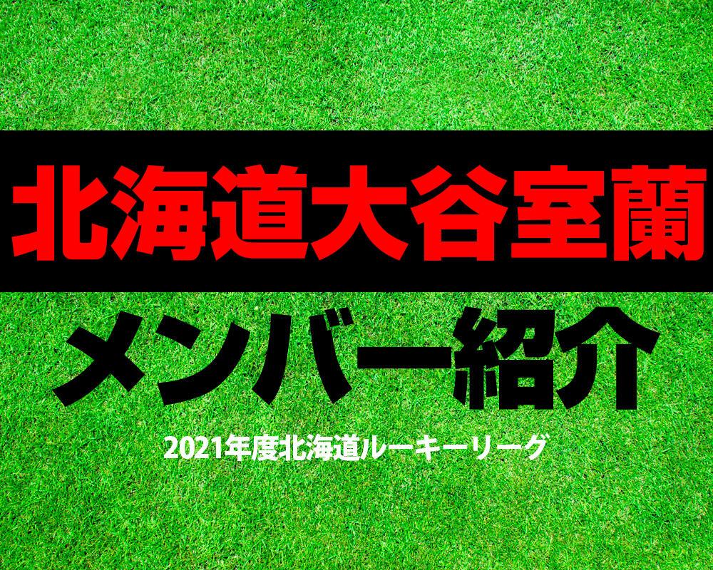 北海道大谷室蘭高校サッカー部メンバー【2021年度北海道ルーキーリーグ】直近の成績や主なOB選手も紹介!