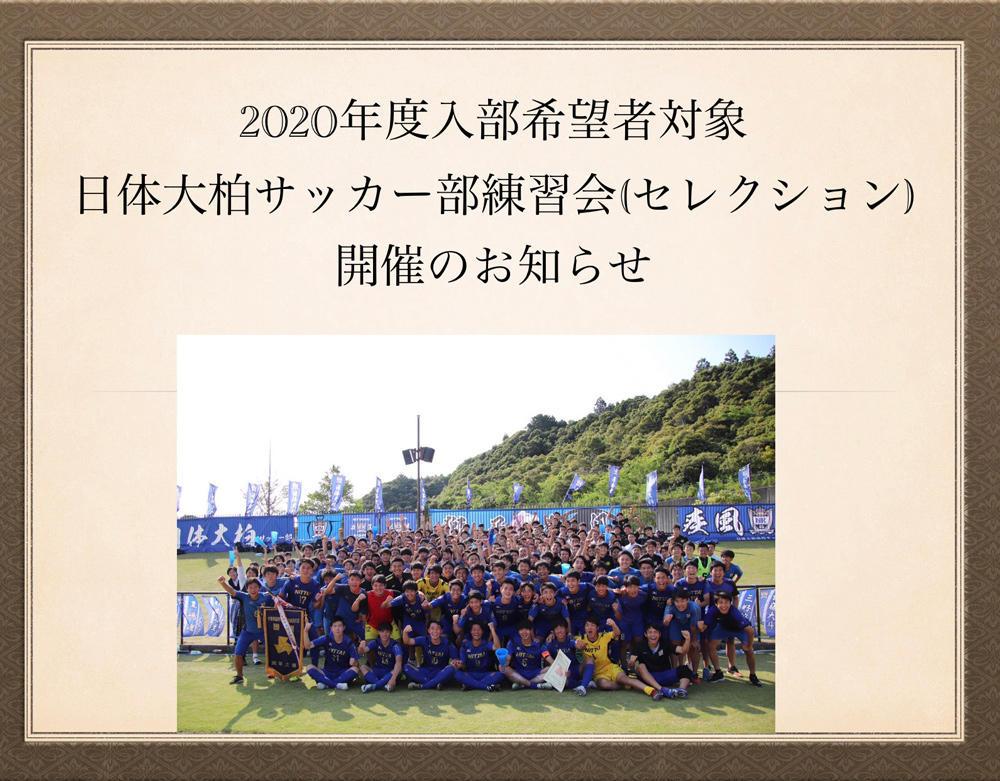 2020年度入部希望者対象 日体大柏高校サッカー部 練習会(セレクション) 開催のお知らせ