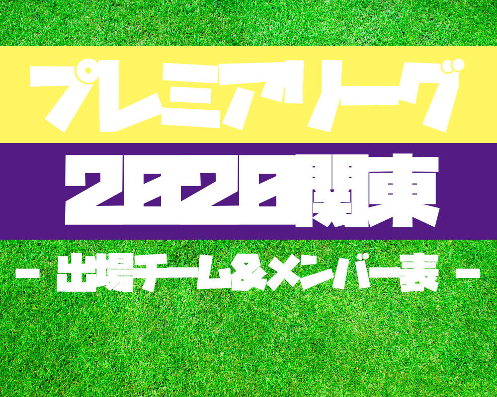 【プレミアリーグ2020関東】出場チーム&メンバー表
