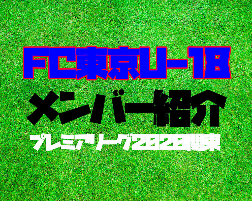 FC東京U-18メンバー紹介!【プレミアリーグ2020関東】