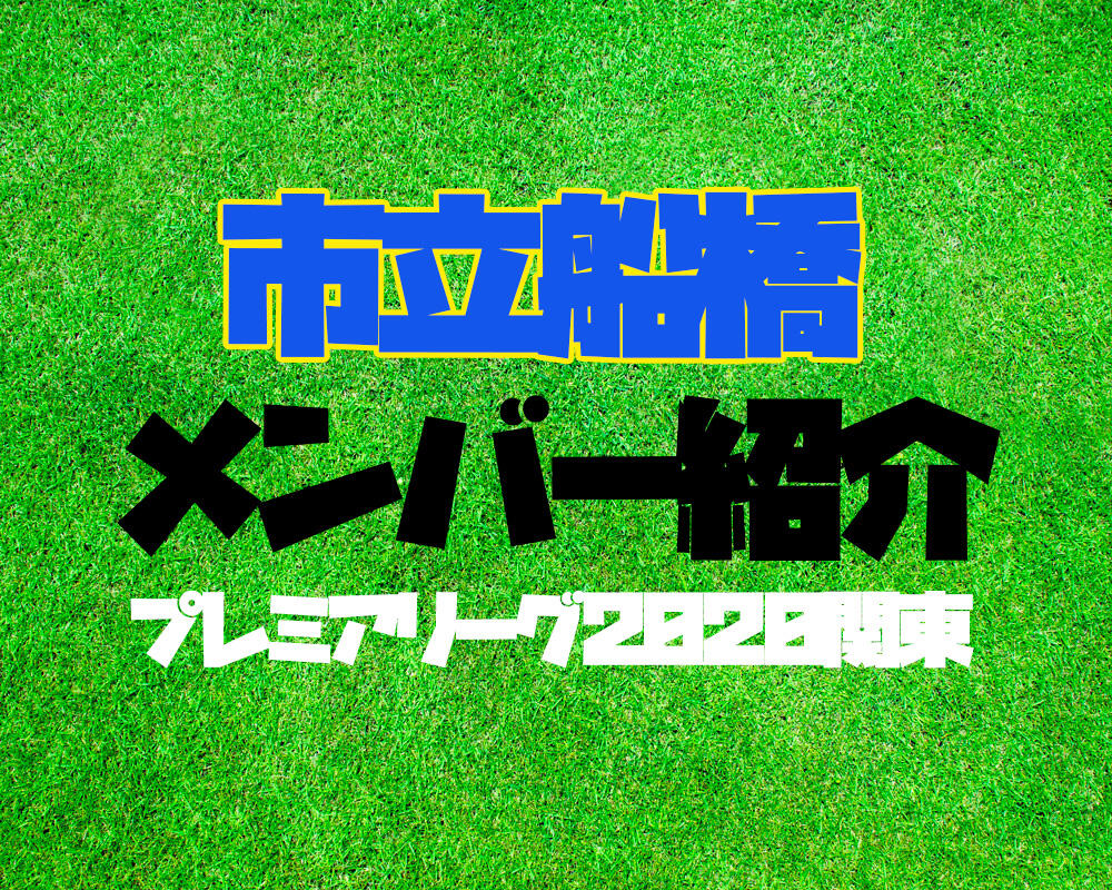 【選手変更 更新!】市立船橋高校サッカー部のメンバー紹介!(プレミアリーグ2020関東)