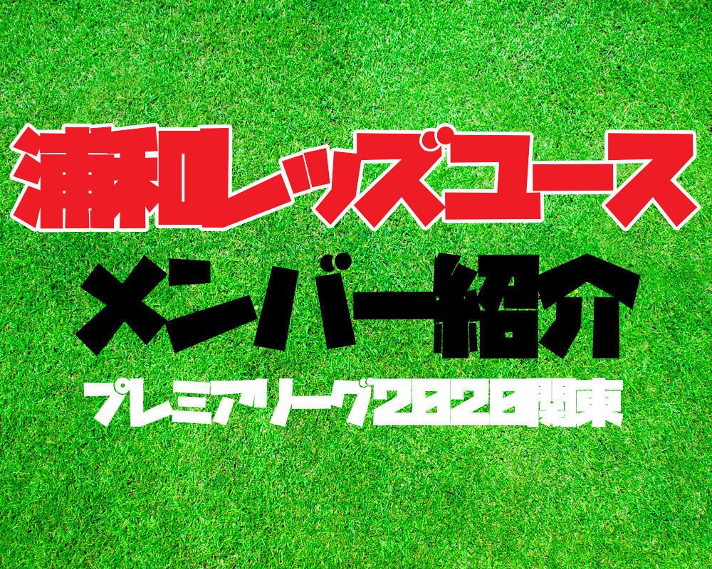 浦和レッズユースメンバー紹介!【プレミアリーグ2020関東】