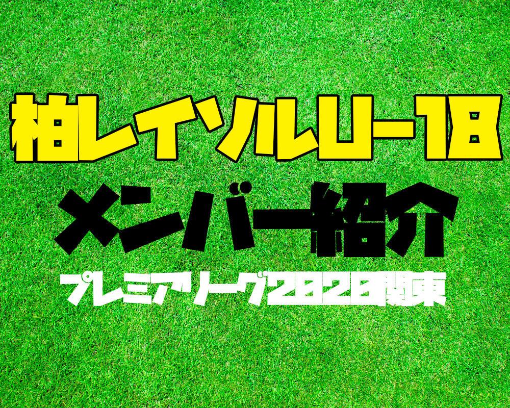 柏レイソルU-18メンバー紹介!【プレミアリーグ2020関東】