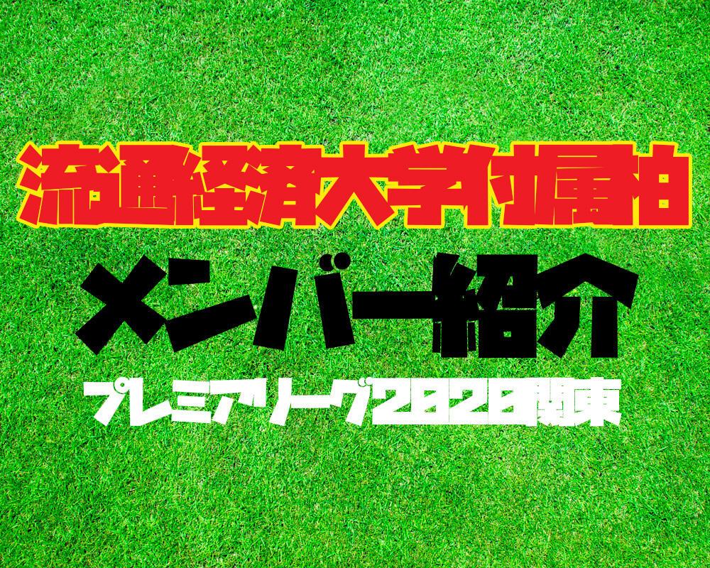 流通経済大学付属柏高校サッカー部メンバー紹介!【プレミアリーグ2020関東】