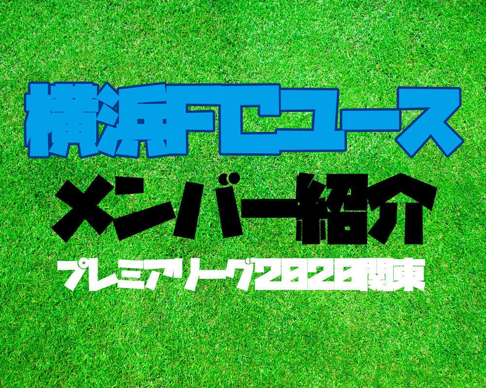 横浜FCユースメンバー紹介!【プレミアリーグ2020関東】