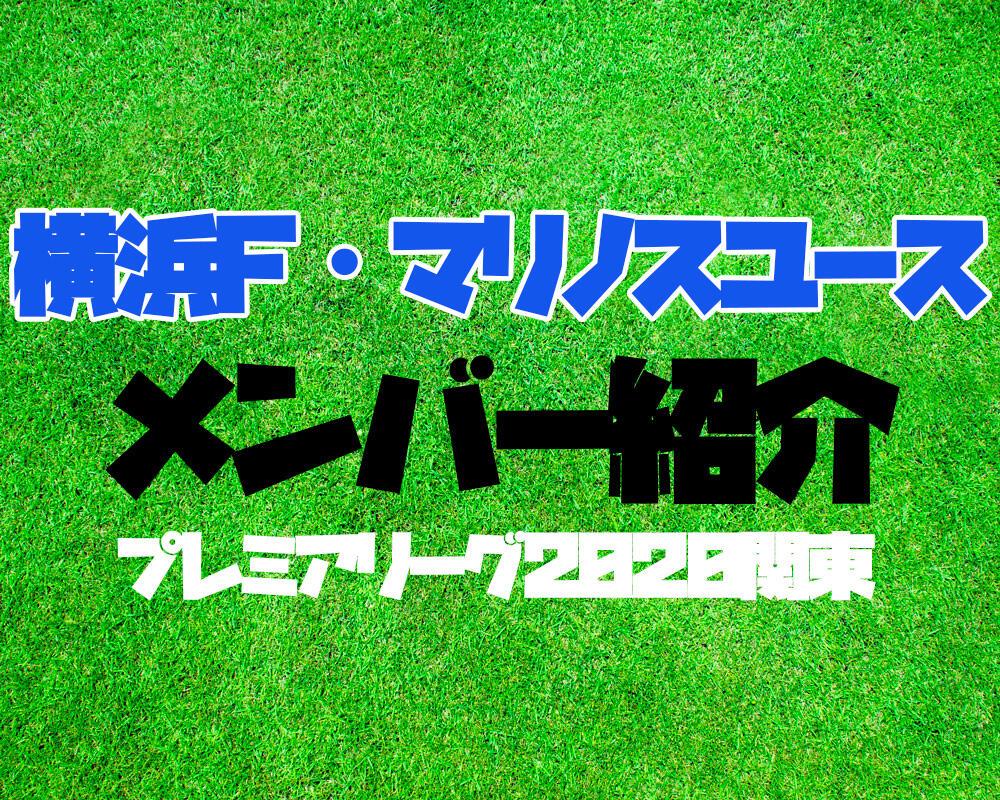 横浜F・マリノスユースメンバー紹介!【プレミアリーグ2020関東】