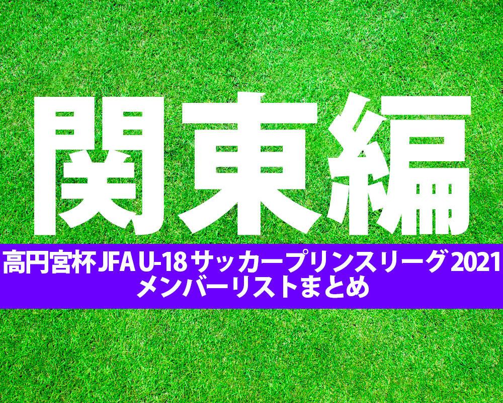 【高円宮杯 JFA U-18 サッカー】出場チームメンバーまとめ※7/20更新【プリンスリーグ 2021 関東】