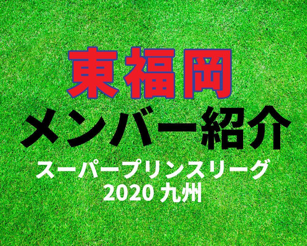 東福岡高校メンバー紹介!【スーパープリンスリーグ2020 九州】