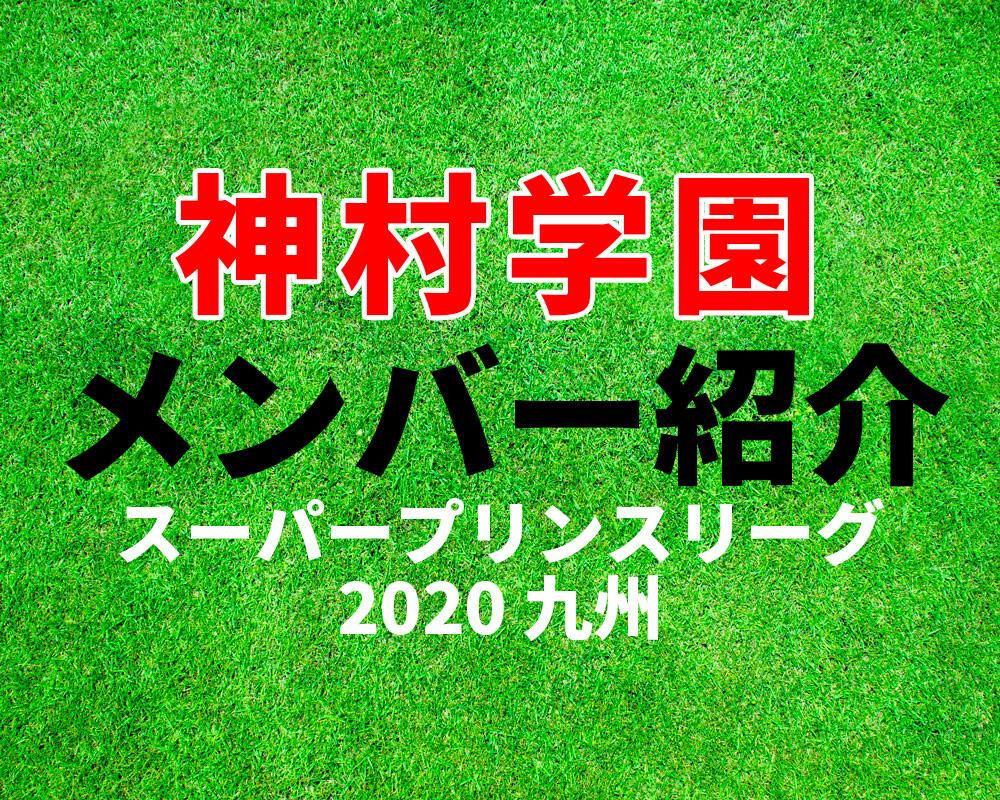 神村学園高等部メンバー紹介!【スーパープリンスリーグ2020 九州】