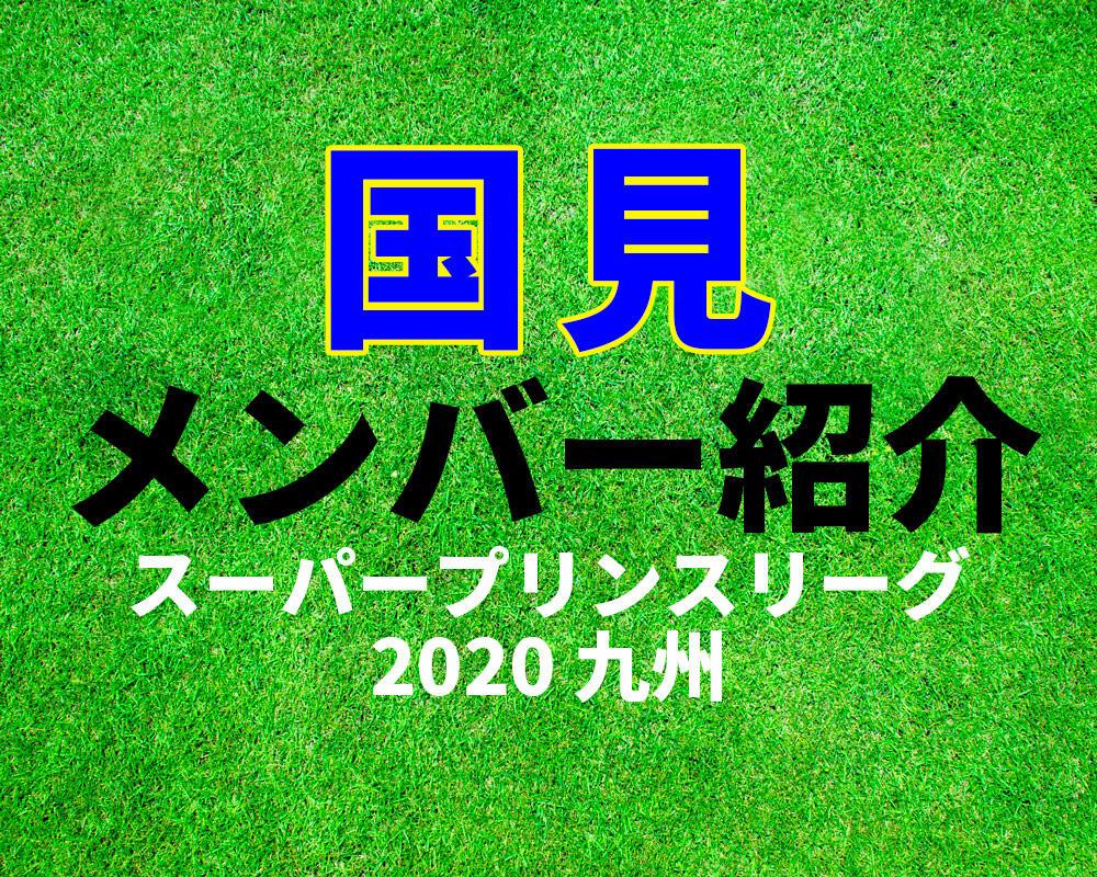 国見高校メンバー紹介!【スーパープリンスリーグ2020 九州】