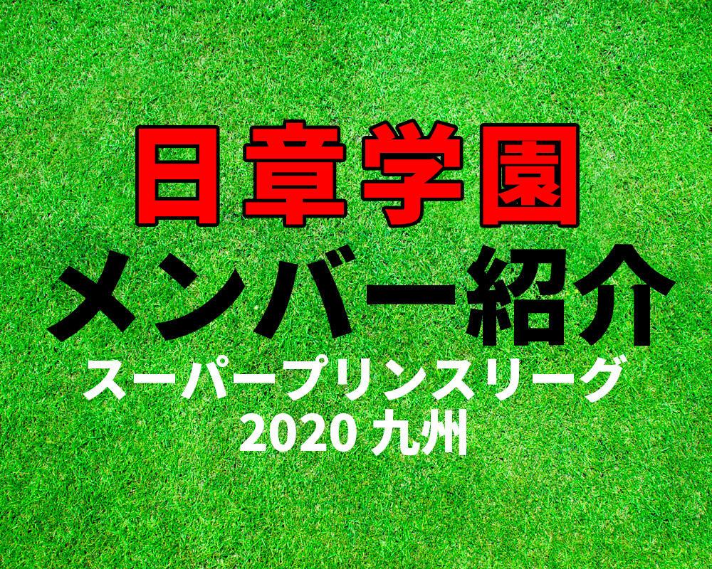 日章学園高校メンバー紹介!【スーパープリンスリーグ2020 九州】
