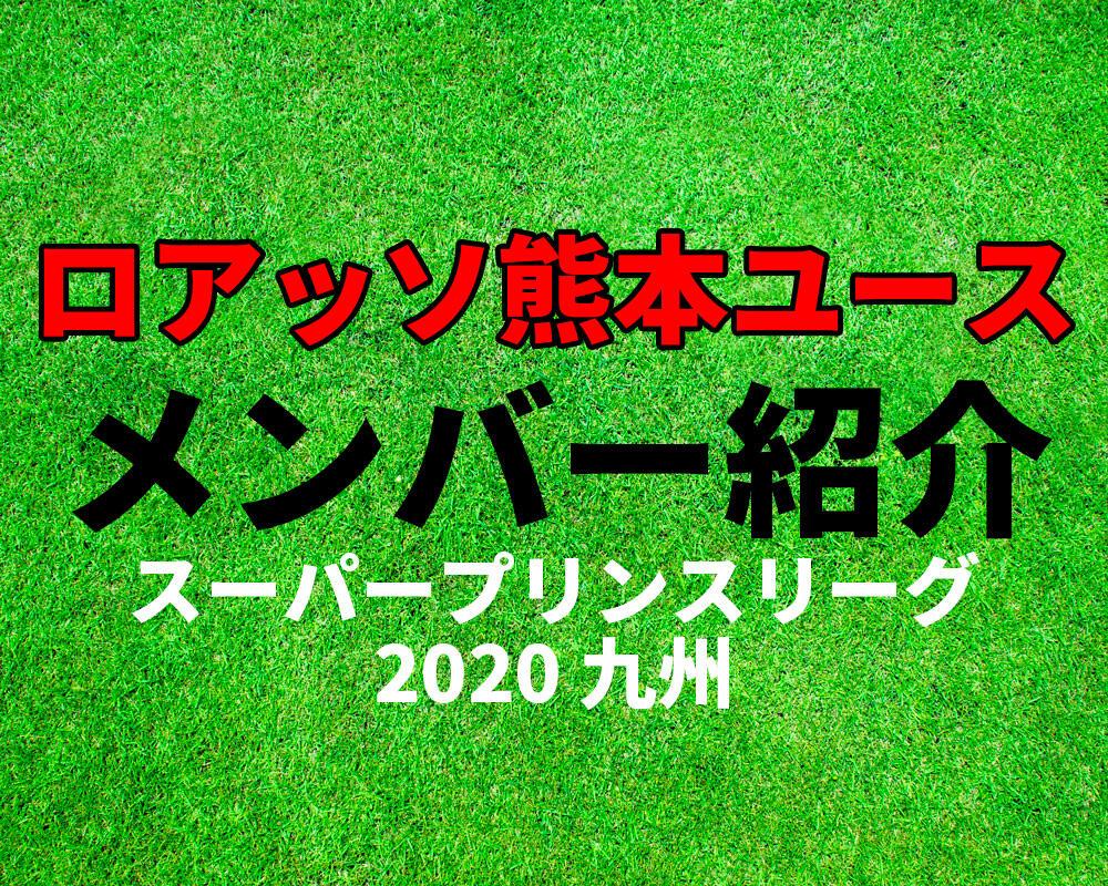 ロアッソ熊本ユースメンバー紹介!【スーパープリンスリーグ2020 九州】