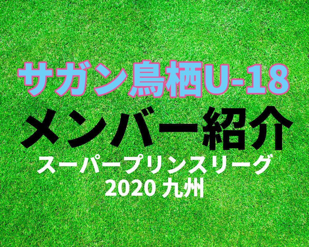 サガン鳥栖U-18メンバー紹介!【スーパープリンスリーグ2020 九州】