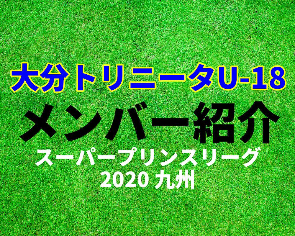 大分トリニータU-18メンバー紹介!【スーパープリンスリーグ2020 九州】