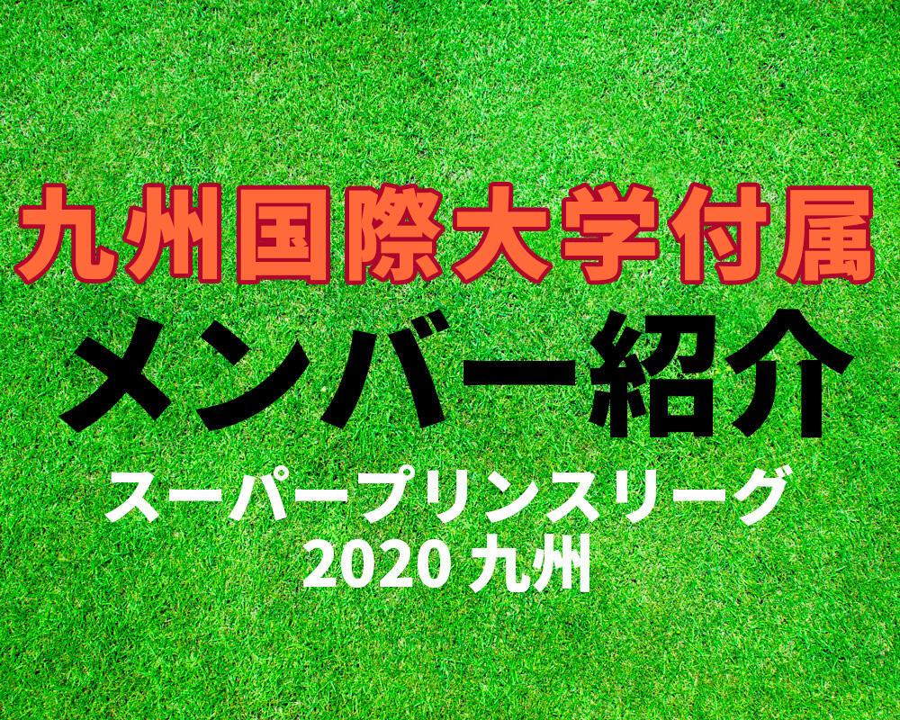 九州国際大学付属高校メンバー紹介!【スーパープリンスリーグ2020 九州】