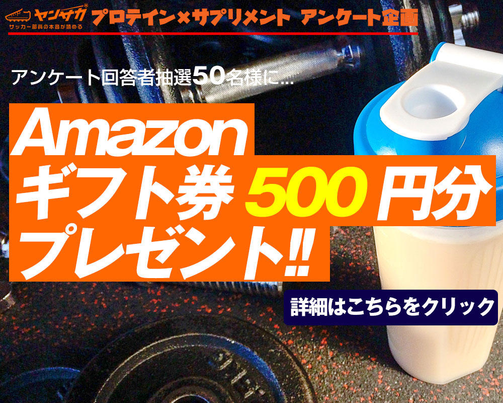 【抽選50名様にアマゾンギフト券500円分が当たる】プロテインとサプリメントに関するアンケートを実施中!