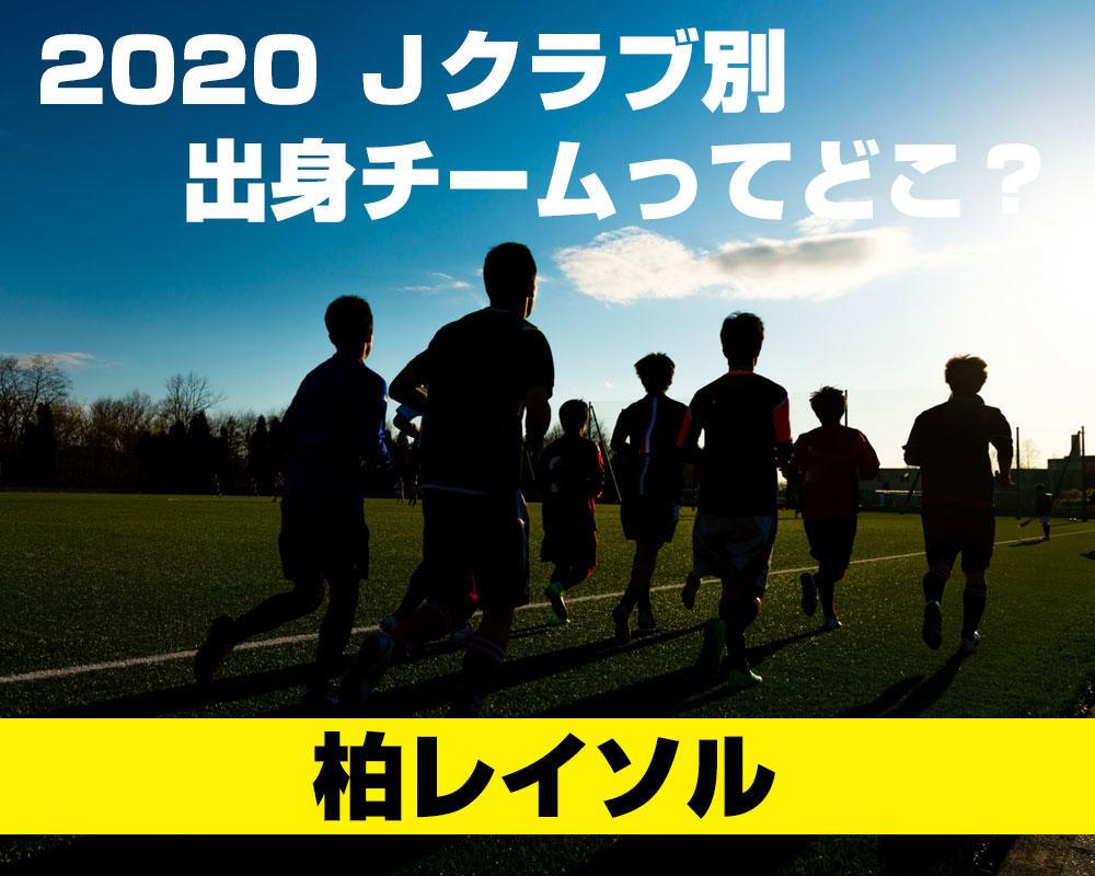 【柏レイソル編】現役Jリーガーの第2種出身チームって高校?それともユースチーム?