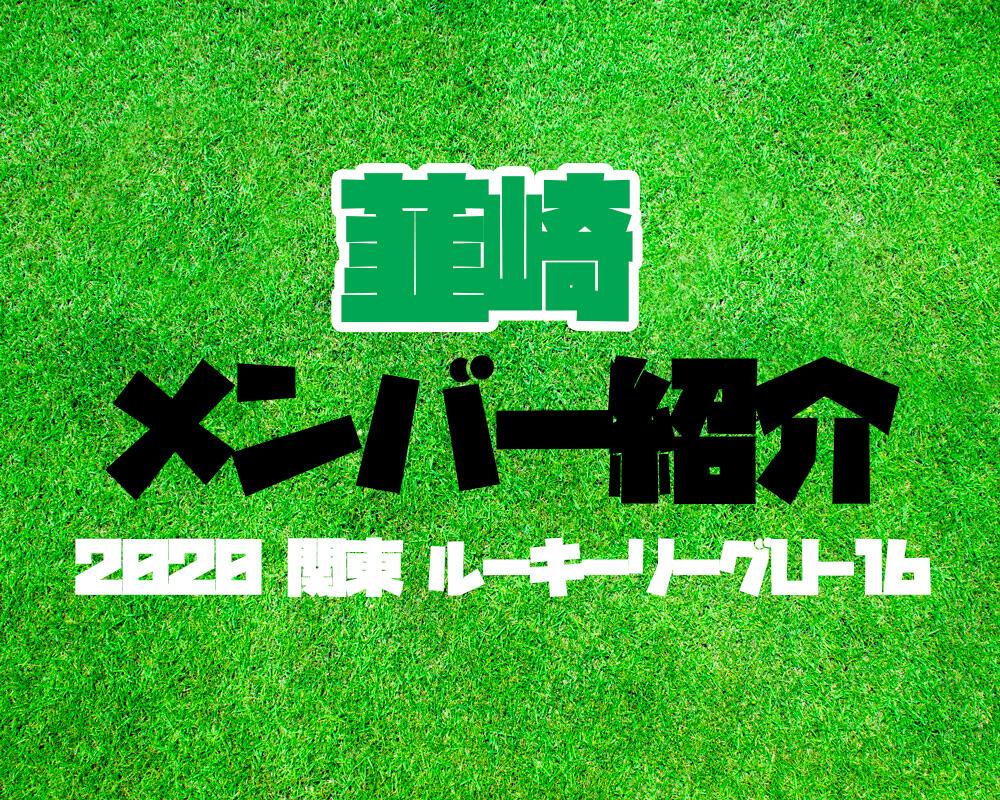 山梨の強豪・韮崎高校サッカー部メンバー紹介【2020年度 関東 ルーキーリーグU-16】