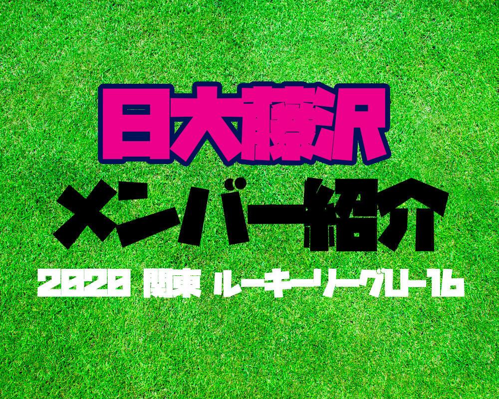 神奈川の強豪・日大藤沢高校サッカー部メンバー紹介【2020年度 関東 ルーキーリーグU-16】