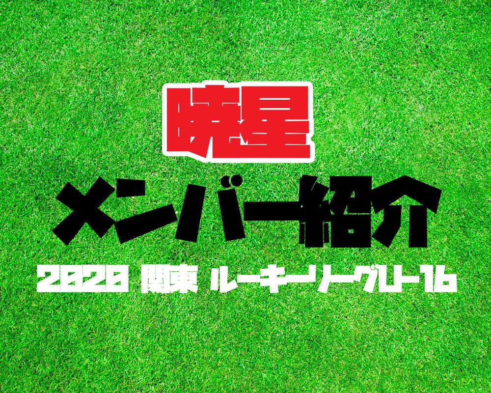 東京の強豪・暁星高校サッカー部メンバー紹介【2020年度 関東 ルーキーリーグU-16】